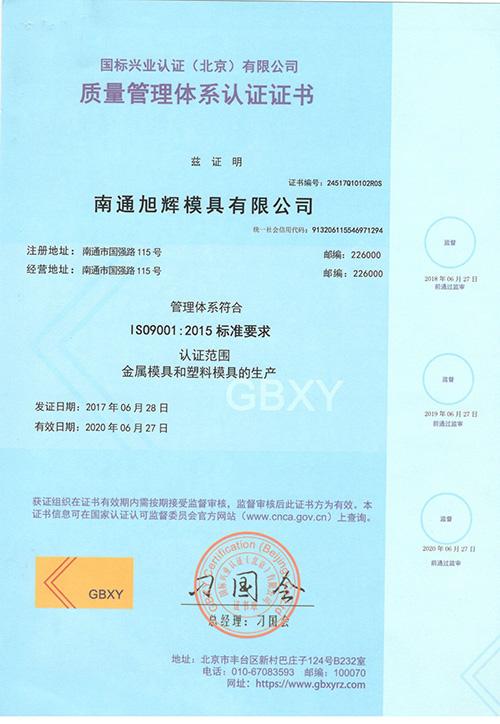 ISO认证证书-中文