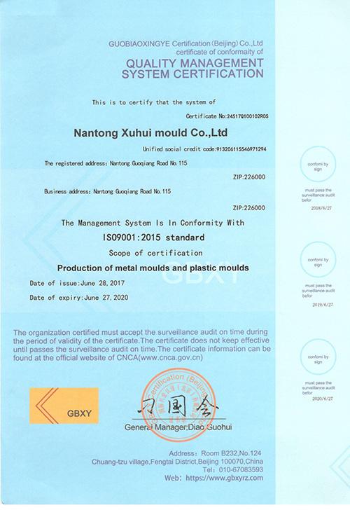 ISO认证证书-英文